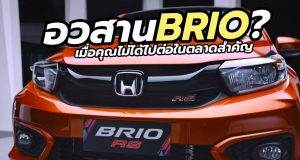 อินเดียยุติสายการผลิต Honda Brio หลังยอดขายลดลงอย่างต่อเนื่อง