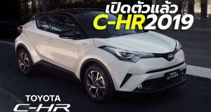 เปิดตัว 2019 Toyota C-HR รุ่นปรับปรุงใหม่ เริ่มที่ 9.79 แสนบาท