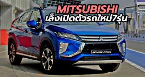 Mitsubishi เตรียมเปิดตัวรถยนต์รุ่นใหม่ 7 รุ่น ปี 2019 นี้ หลังทำยอดขายในปี 2018 ทะลุเป้า