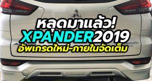 Mitsubishi จ่อเปิดตัว 2019 Xpander Ultimate Special Edition ภายในใหม่
