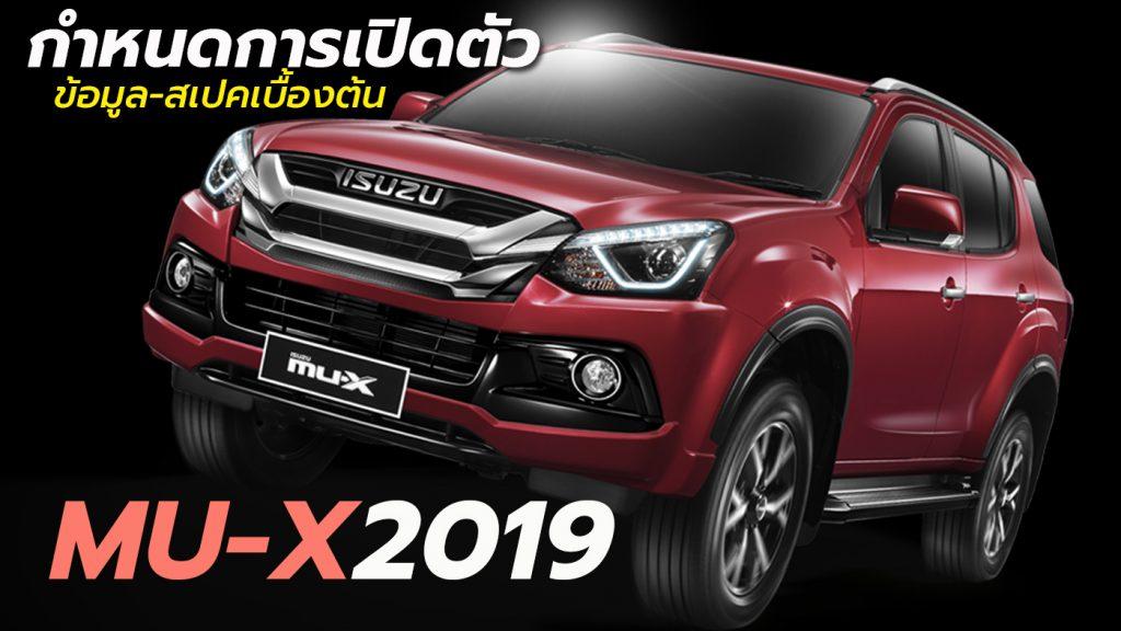 Isuzu MU-X The Onyx