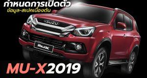 กำหนดการ เปิดตัว 2019 Isuzu MU-X The Onyx โฉมใหม่ล่าสุด พร้อมข้อมูลเบื้องต้น