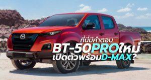 Mazda เปิดตัว All-New BT-50 PRO พร้อมกับ Isuzu D-MAX 2020 หรือไม่?