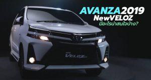ชมฟีเจอร์ของ 2019 Toyota Avanza Veloz  รุ่นไมเนอร์เชนจ์ โฉมใหม่ล่าสุด