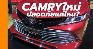 ทดสอบด้านความปลอดภัย Toyota Camry 2018 – 2019 โฉมใหม่ล่าสุด โดย ASEAN NCAP