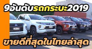 ยอดขายรถยนต์ รถกระบะปิกอัพ ประจำเดือนมกราคม 2019 (2562)
