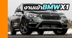 ทดสอบความปลอดภัย BMW X1 2019 ใหม่ โดย IIHS อเมริกา แต่ไม่ผ่าน