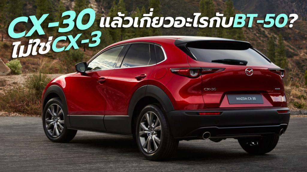 Mazda CX-30 Thailand