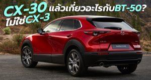 All-New Mazda CX-30 ไม่ได้มาแทน CX-3 ได้แรงบันดาลใจมาจาก BT-50