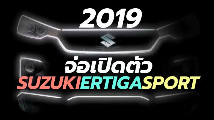 Ertiga Sport 2019