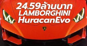 เปิดตัวในไทยแล้ว Lamborghini Huracan EVO 2019 ราคาเริ่มต้นที่ 24.59 ล้านบาท