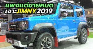 All-New Suzuki Jimny 2019 เปิดตัว ในไทย ราคา เริ่มต้นที่ 1.55 ล้านบาท