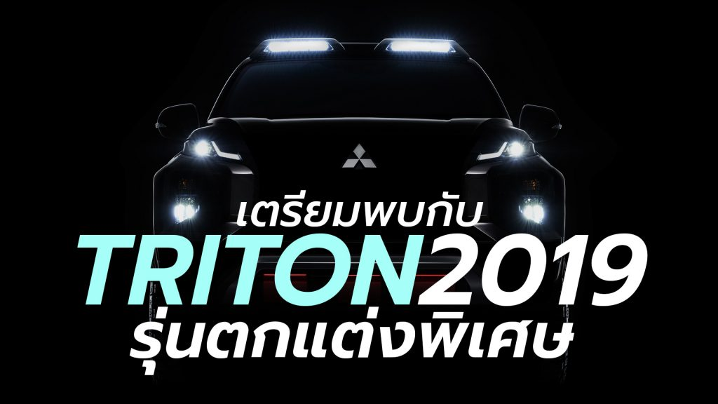 2019 Mitsuibishi Triton Show Model