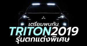 จ่ออวดโฉม Mitsubishi Triton 2019 รุ่นตกแต่งพิเศษ โชว์โมเดล ในงานมอเตอร์โชว์ 2019