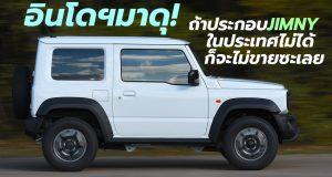 Suzuki อินโดนีเซีย จะไม่ขาย Jimny Sierra หากไม่สามารถประกอบในประเทศได้