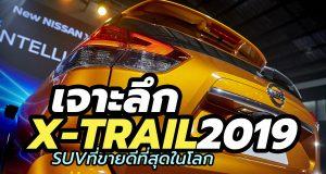 รีวิว The new Nissan X-Trail 2019 เปิดตัวในไทย ราคา เริ่มต้นที่ 1,350,000 บาท