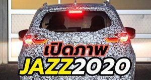 ภาพถ่าย All-New Honda Jazz 2020 โฉมใหม่ล่าสุด ก่อนเปิดตัวปลายปี 2019 ถึงต้นปี 2020