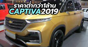 เปิดตัว – ราคา The All-new Chevrolet Captiva 2019 โฉมใหม่ เริ่มต้นต่ำกว่า 1 ล้านบาท