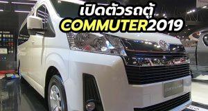 เปิดตัว All-New Toyota Commuter 2019 โฉมใหม่ล่าสุด ก่อนขายปลายปีนี้