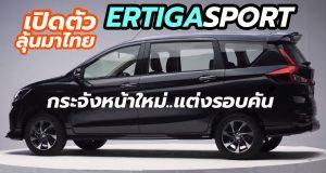 เปิดตัว Suzuki Ertiga Sport 2019 ดีไซน์ใหม่ ราคาเริ่ม 5.38 แสนบาท ที่แดนอิเหนา
