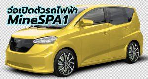 เปิดตัว MINE SPA1 รถ MPV ไฟฟ้า 5 ที่นั่ง ในงาน Motor Show 2019 คาดราคา 1.2-1.5 ล้านบาท