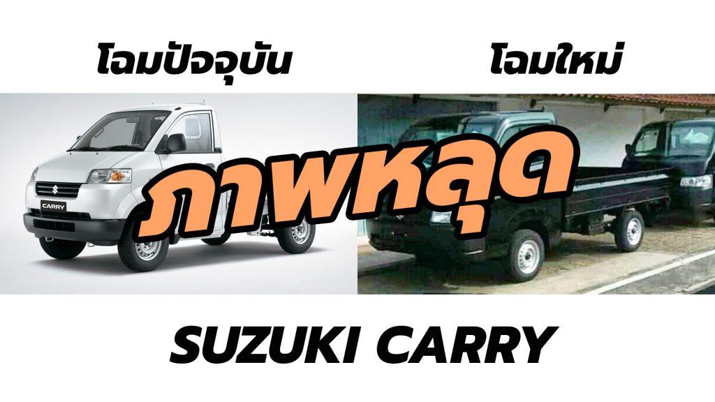 suzuki carry 2019