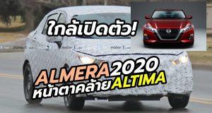 ใกล้เปิดตัว All-New Nissan Almera 2020 ดีไซน์ยกมาจาก Altima เจนเนอเรชั่นใหม่?