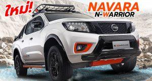 เปิดตัว 2019 Nissan Navara N-Warrior ราคาเริ่ม 7.52 แสนบาท ที่ฟิลิปปินส์