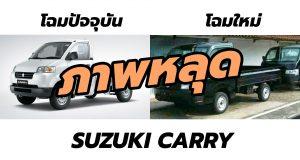 เผยโฉม All-New Suzuki Carry 2019 – 2020 โฉมใหม่ล่าสุด ก่อนเปิดตัว