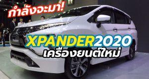 ใหม่ Mitsubishi Xpander 2020 รุ่นไมเนอร์เชนจ์ ปรับปรุงใหม่ จะมาพร้อมเครื่องยนต์ Nissan