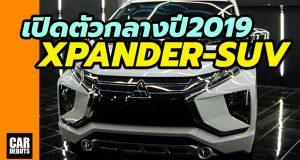 เปิดตัว 2019 Mitsubishi Xpander SUV 7 ที่นั่ง กลางปีนี้ ที่อินโดนีเซีย