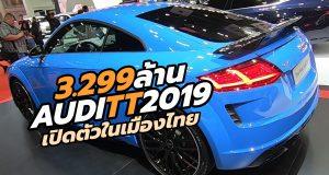 เปิดตัว 2019 Audi TT Coupe 45 TFSI quattro S line โฉมใหม่ ราคา 3.299 ล้านบาท