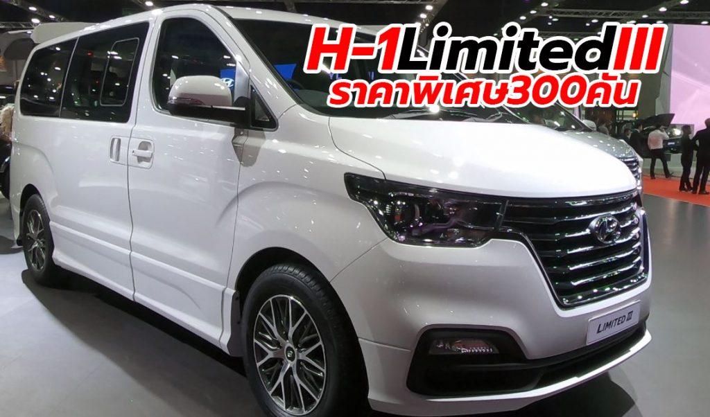 2019 Hyundai H1 Limited III
