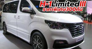 เปิดตัว-ราคา 2019 Hyundai H-1 Limited III รถตู้โดยสารรุ่นพิเศษ ขายเพียง 300 คัน