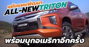 แผนพัฒนา All-New Mitsubishi Triton 2024 เจนฯใหม่ พร้อมบุกตลาดอเมริกาอีกครั้ง