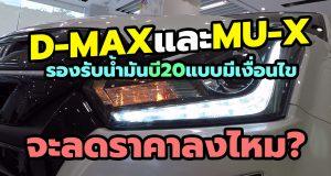 Isuzu D-MAX / MU-X 32 รุ่น รองรับน้ำมันไบโอดีเซล บี20 แบบมีเงื่อนไข