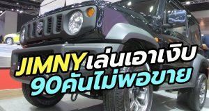 Suzuki ขาย Jimny 2019 ทะลุเป้า คนจอง 90 คัน ส่งมอบ เริ่มกลางปี 2562