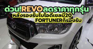 Toyota ประกาศลดราคา Hilux Revo รุ่นใหม่ทุกรุ่น หลัง Hilux และ Fortuner รองรับน้ำมันไบโอดีเซล บี20