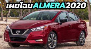 เผยโฉม All-New 2020 Nissan Almera โฉมใหม่ ก่อนเปิดตัวเร็วๆนี้