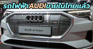 เปิดตัว Audi e-Tron รถเอสยูวีไฟฟ้า 100% ในไทย ราคา 5,099,000 บาท