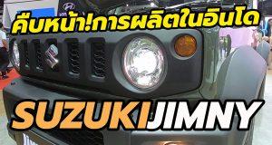 คืบหน้า All-New Suzuki Jimny 2019 มีโอกาสถูกผลิตในประเทศอินโดนีเซีย