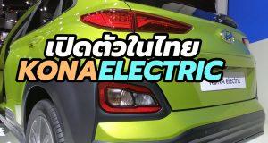 เปิดตัว-ราคา Hyundai Kona Electric 2019 รถเอสยูวีไฟฟ้า ขายในไทยแล้ว