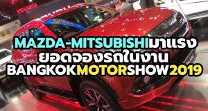 ยอดจองรถยนต์-มอเตอร์ไซค์ ในงาน Bangkok International Motor Show 2019 ครั้งที่ 40