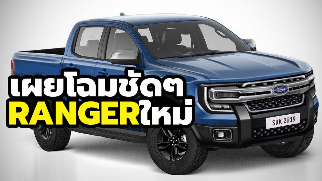เผยโฉม The All New Ford Ranger 2021 ต อยอดมาจากภาพหล ดก อนหน า