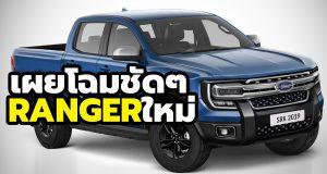 เผยโฉม The All-New Ford Ranger 2021 ต่อยอดมาจากภาพหลุดก่อนหน้า