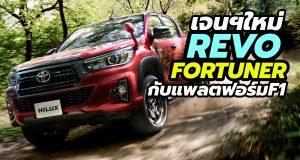 All-New Toyota Hilux Revo 2020 – 2021 และ Fortuner โฉมใหม่ จะใช้แพลตฟอร์ม F1