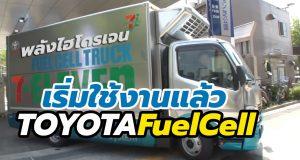 มาแล้ว Toyota Fuel Cell รถบรรทุกพลังไฮโดรเจน เริ่มใช้งานที่ Seven-Eleven ญี่ปุ่น