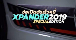 เปิดตัว 2019 Mitsubishi Xpander Special Edition รุ่นพิเศษ 25 เมษายนนี้