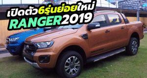 เปิดตัว/ราคา Ford Ranger 2019 6 รุ่นใหม่ Wildtrak XLT XL XL+
