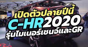 Toyota เล็งเปิดตัว C-HR 2020 รุ่นไมเนอร์เชนจ์ ปรับโฉมใหม่ พร้อมรุ่น GR